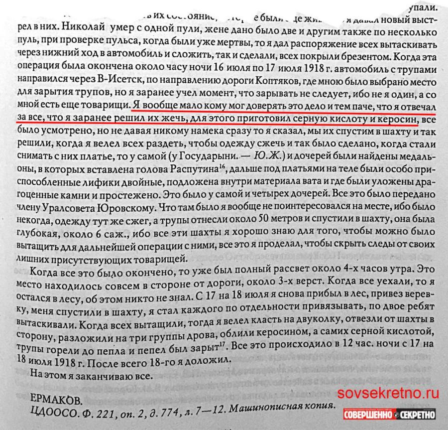 20151118_11-07-СТАНЦИЯ ПРЕТКНОВЕНИЯ. Войков не убивал царя и его семью~2войковдок2