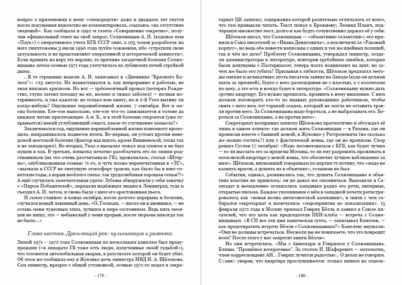 Сараскина-с179-180
