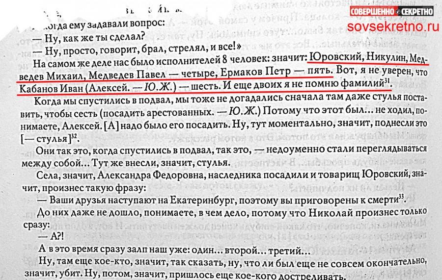 20151118_11-07-СТАНЦИЯ ПРЕТКНОВЕНИЯ. Войков не убивал царя и его семью~3войковдок3