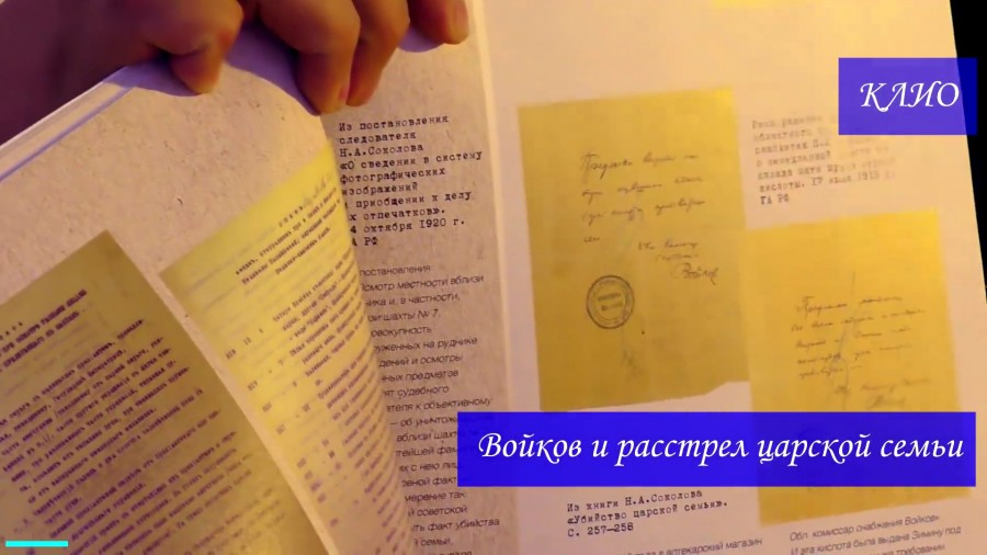 00-Пётр Войков и расстрел царской семьи