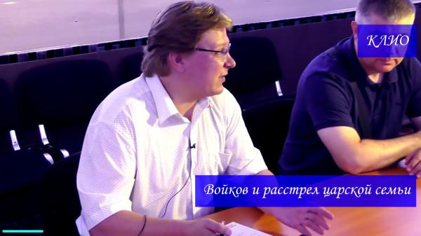 03-Пётр Войков и расстрел царской семьи