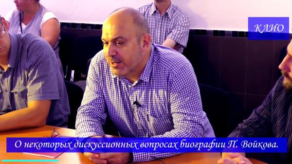 05-Пётр Войков и расстрел царской семьи