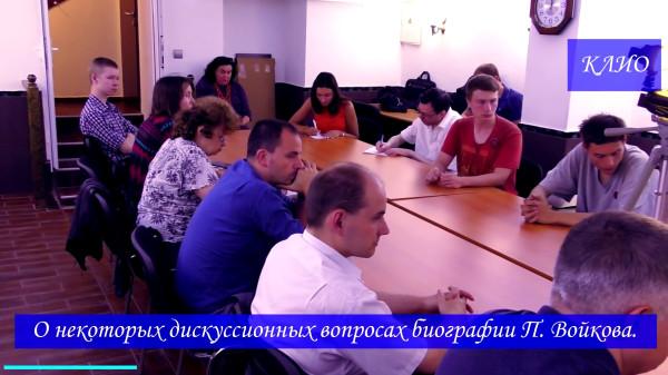 06-Пётр Войков и расстрел царской семьи