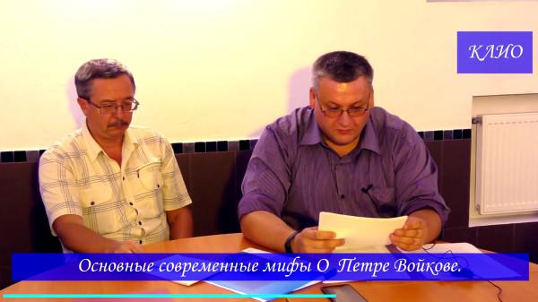 10-Пётр Войков и расстрел царской семьи
