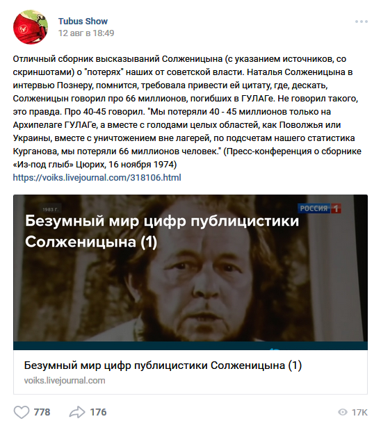 20180812_18-49-Отличный сборник высказываний Солженицына~20180815_15-30