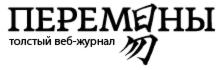 V-logo-peremeny_ru
