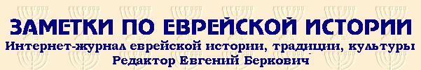 V-logo-berkovich-zametki_com