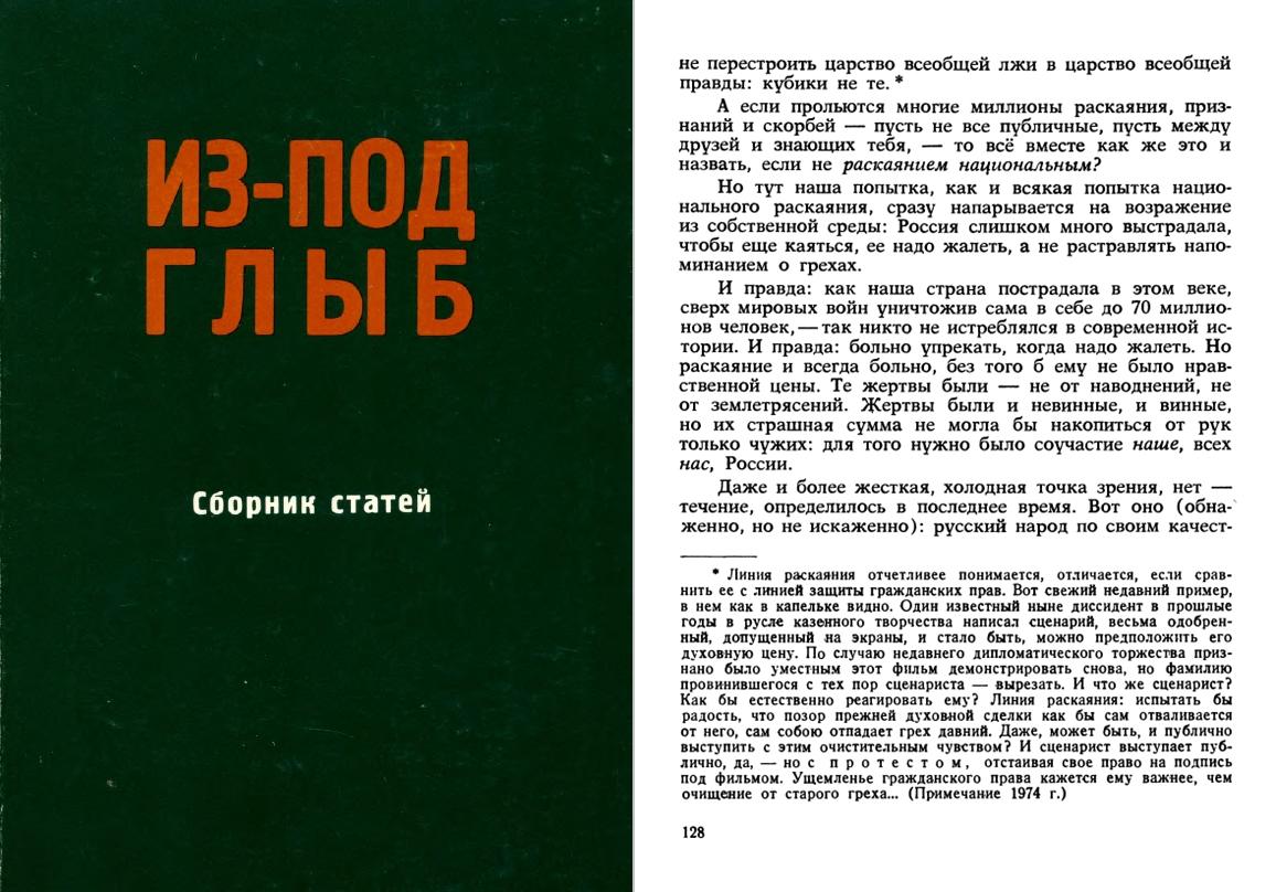 «И-под глыб : Сборник статей», 1974, с.128