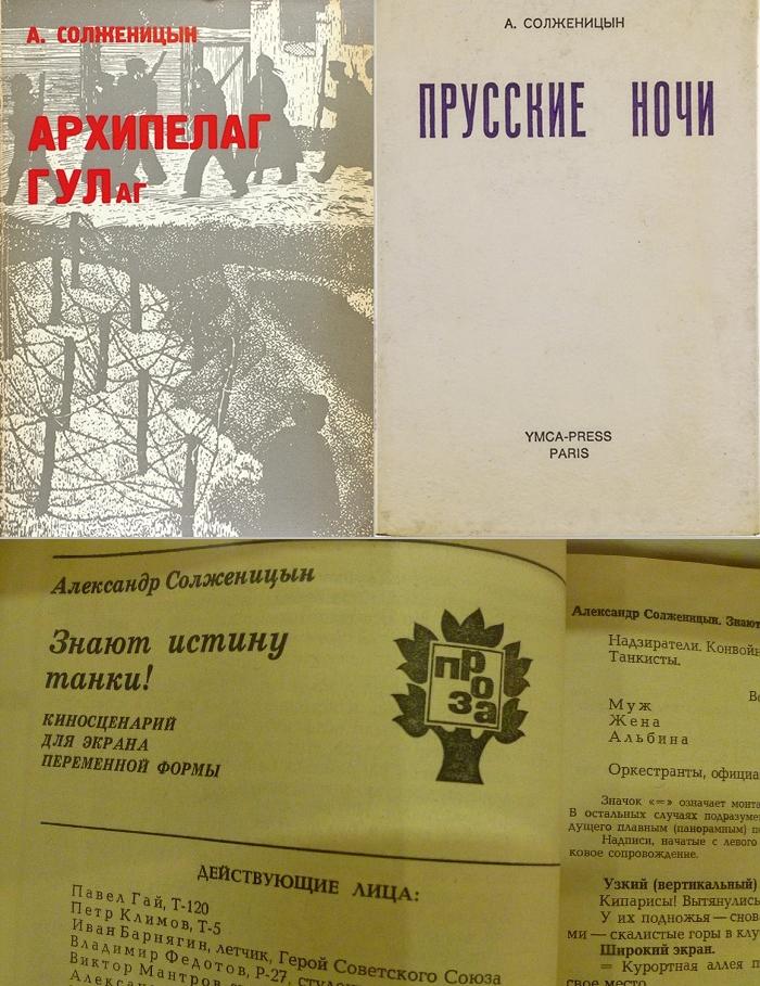 Купюры Солженицына