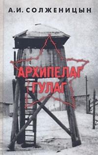 20101106-Из Солженицына вырезали Власова