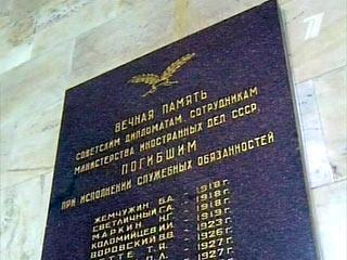 20090210_18-16-В России отмечается День дипломатического работника-pic2-мемориальная доска
