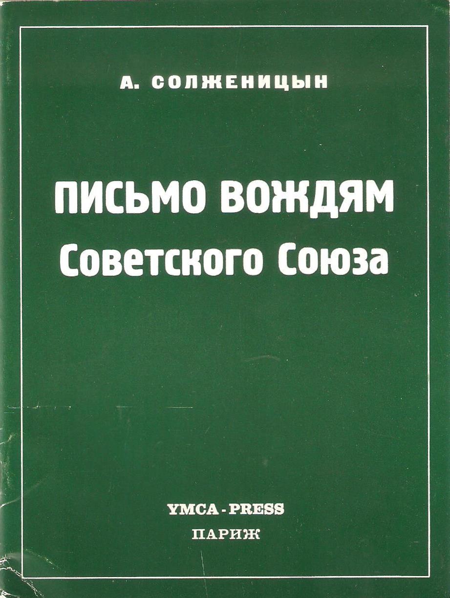 Солженицын А.И. «Письмо вождям Советского Союза». Париж, 1974