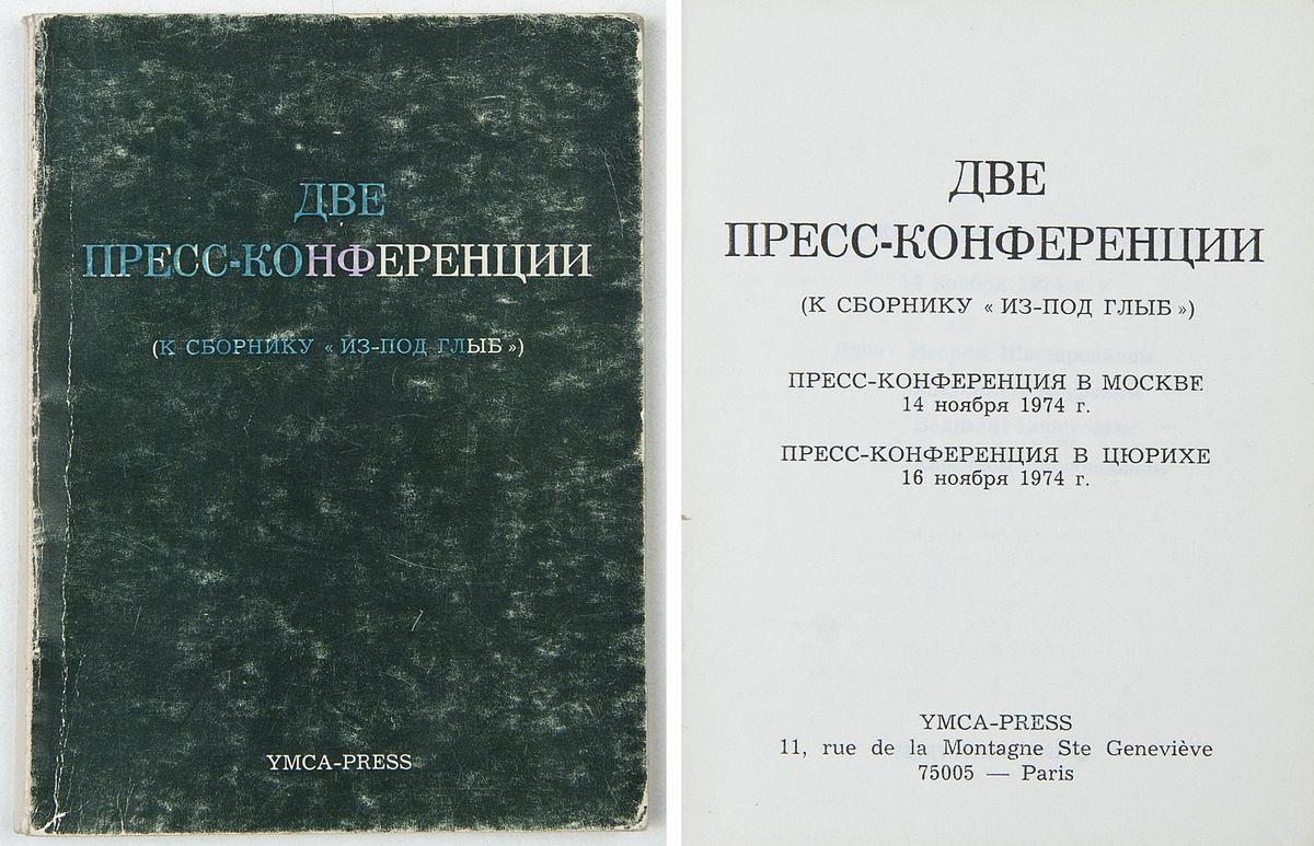 Две пресс-конференции (К сб. «Из-под глыб»). Paris- YMCA-Press, 1975