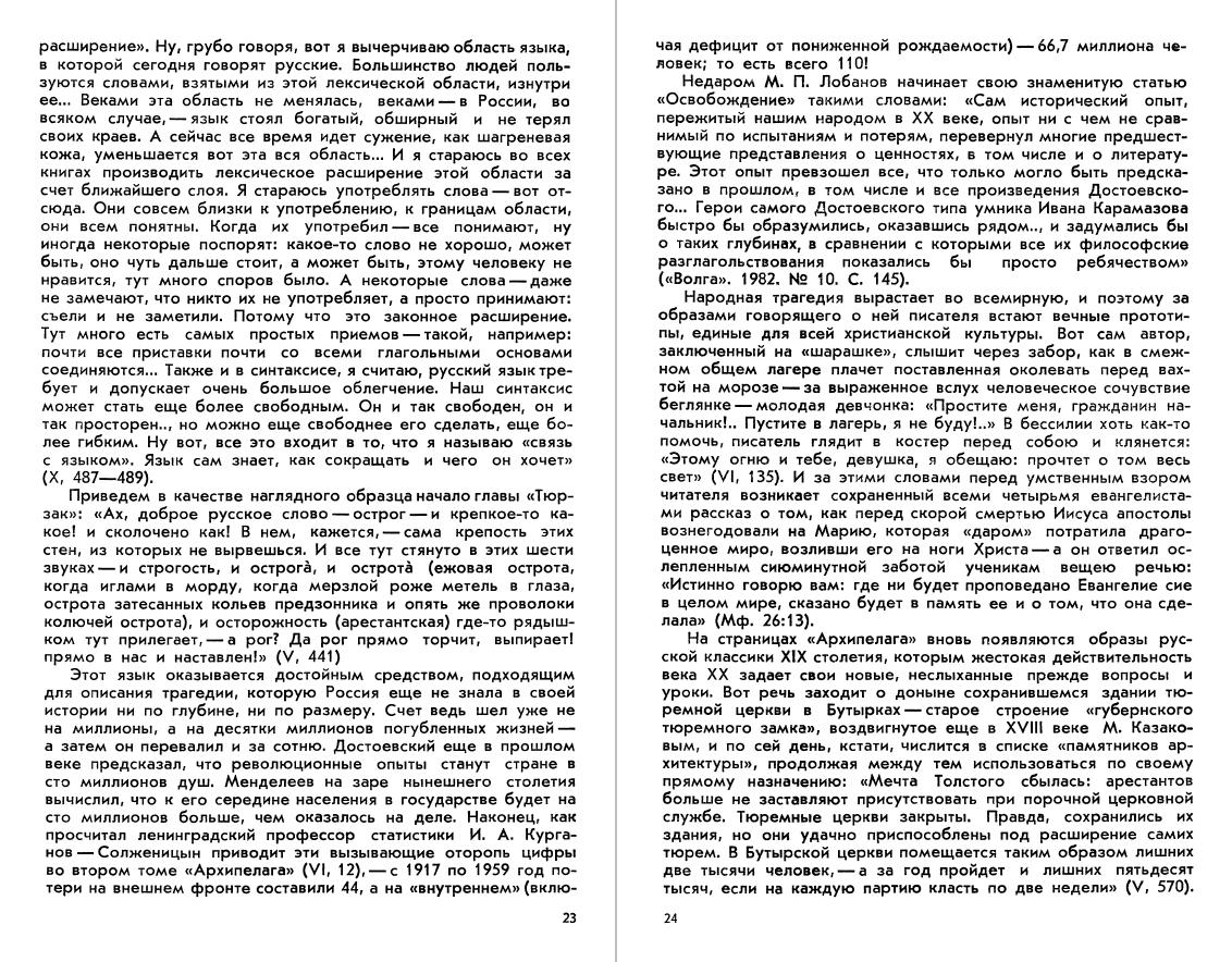 Паламарчу-1991-с023-024