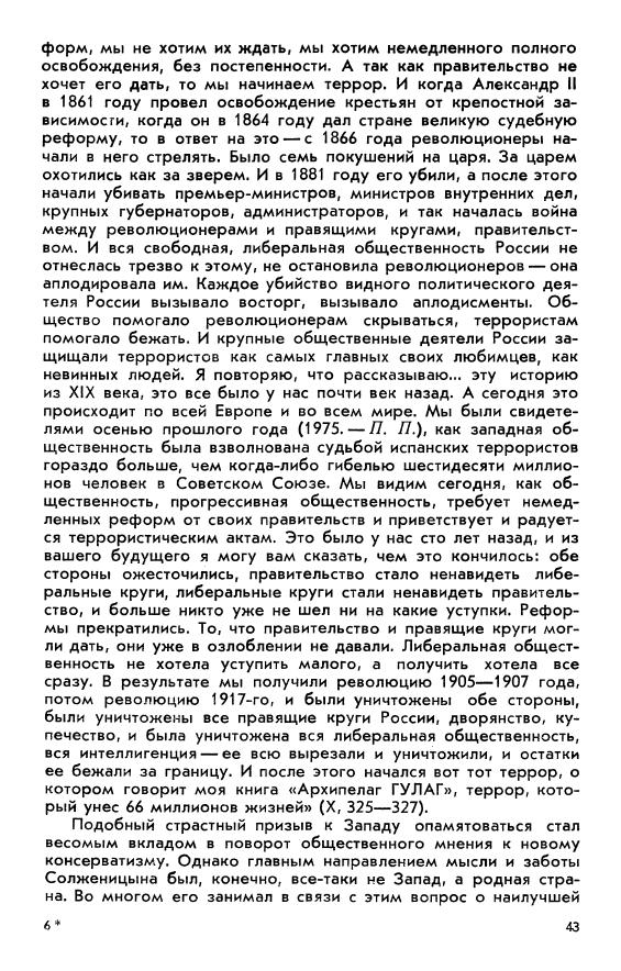 Паламарчу-1991-с043