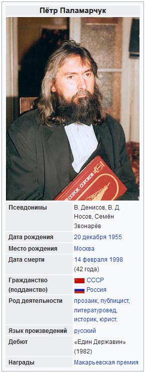 Пётр_Паламарчук -Википедия-scr1
