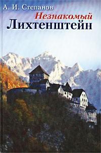 Незнакомый Лихтенштейн. Глазами первого российского посла