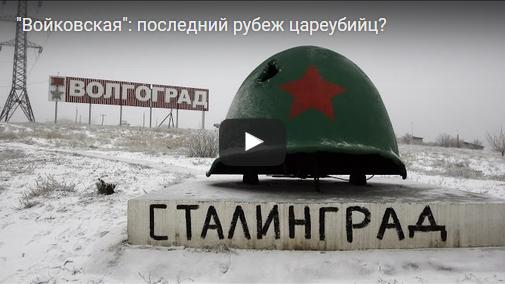 20150721_21-05-Войковская- последний рубеж цареубийц (видео)