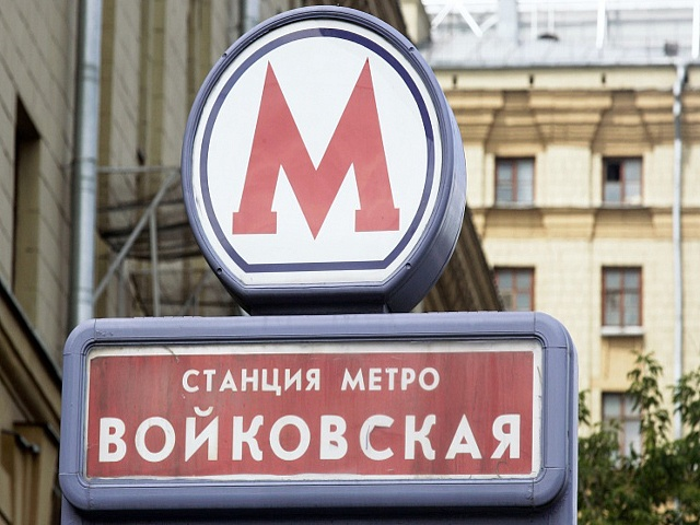 20151109-Продолжается голосование, посвященное переименованию станции метро Войковская