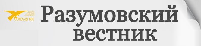 Разумовский вестник