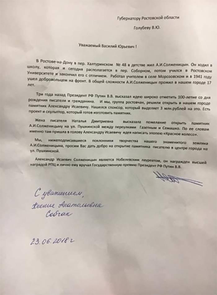 20180707_17-16-Солженицынство, Собчак и Абанькин. Смычка на почве антисоветизма-pic2