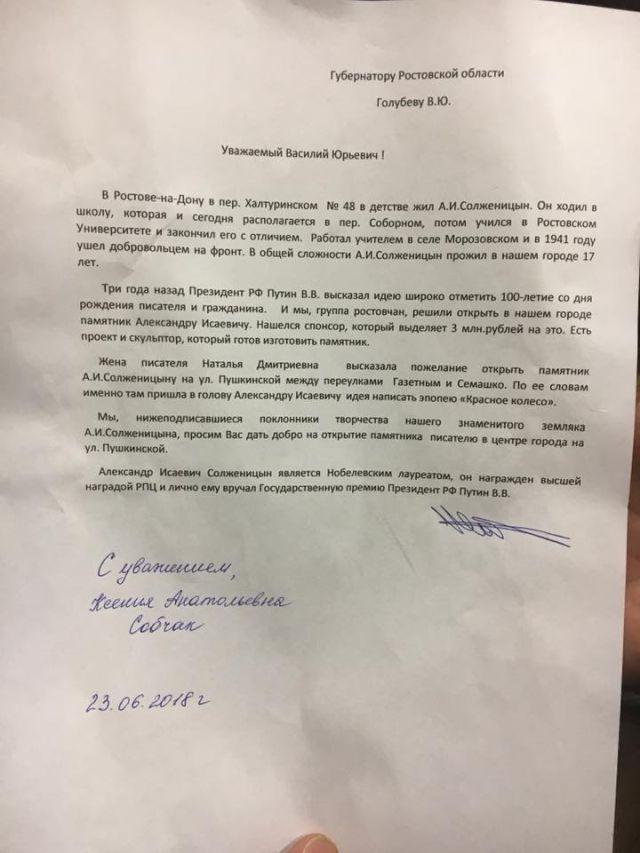 20180624-Ксения Собчак написала письмо губернатору Ростовской области-pic2