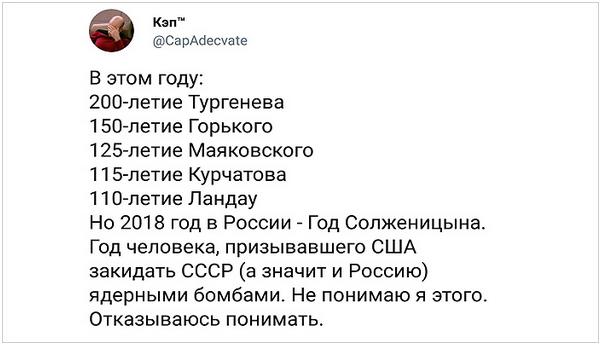 20180803-Предавал всё, что мог — друзей, страну, идеалы- 10 лет со дня смерти «подонка Солженицына»-pic2