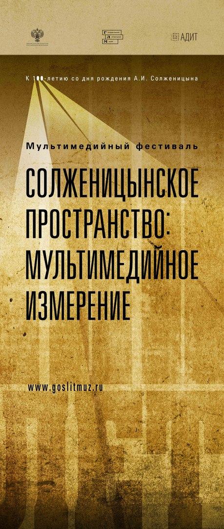 20180911-К 100-ЛЕТИЮ СО ДНЯ РОЖДЕНИЯ А.И. СОЛЖЕНИЦЫНА