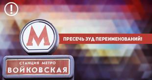 20151105_11-48-Пресечь зуд переименований!