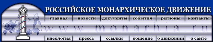 Российское монархическое движение