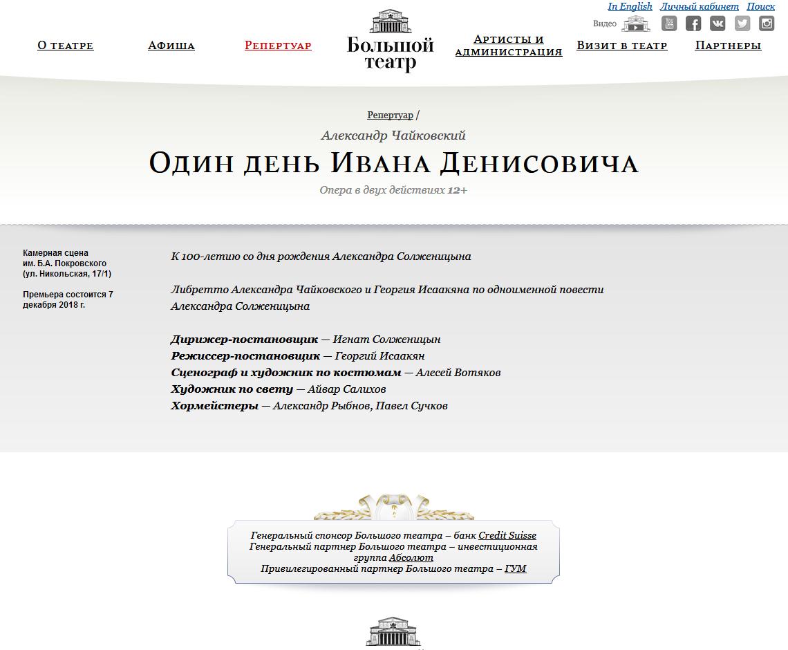 Один день Ивана Денисовича-Опера-Большой театр