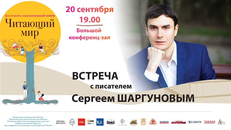 20180921-Сергей Шаргунов- «Моё дело как писателя – видеть и слышать людей»