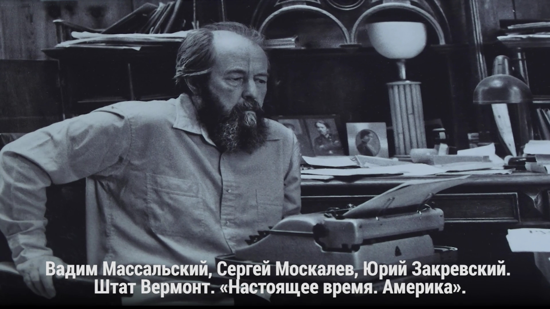 07-20180921-Вермонт читает Солженицына[(001092)2018-09-23-14-36-59]