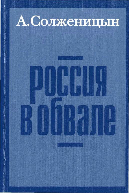 А. Солженицын. Россия в обвале (1998)