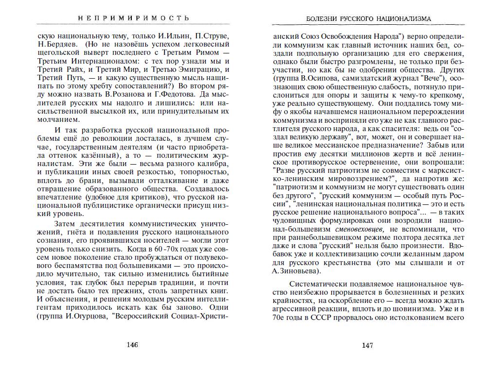 Россия в обвале-1998-с146-147