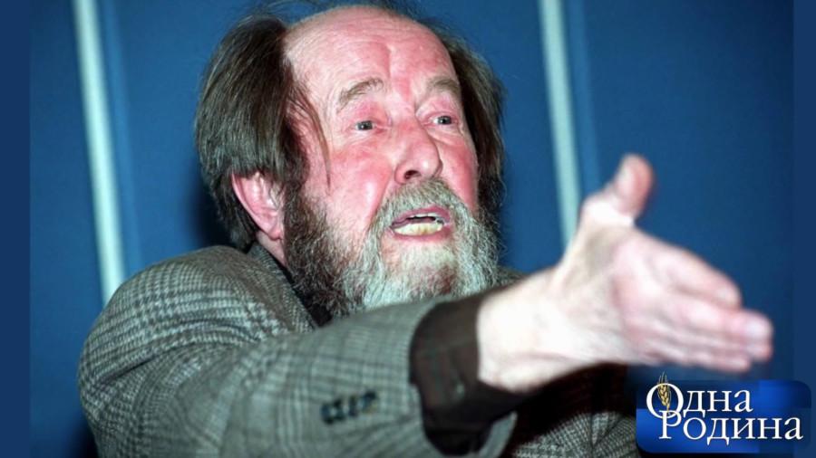 Александр Солженицын и украинский вопрос