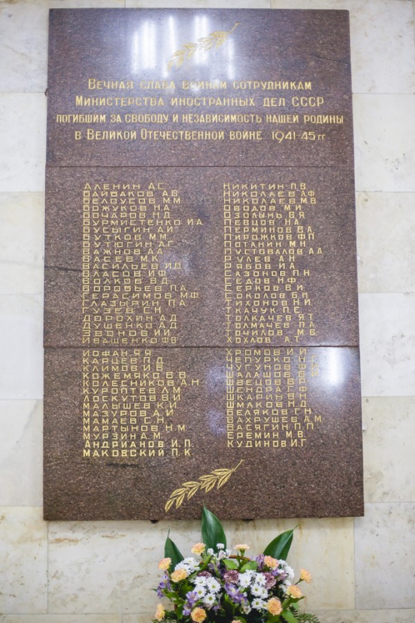 V-11-Вечная слава воинам сотрудникам МИД СССР  погибшим за свободу и независимость нашей родины в ВОВ 1941 – 45 гг