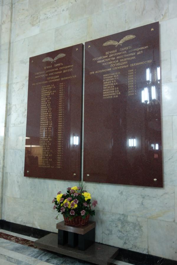 V13-Вечная слава дипломатам, сотрудникам Министерства иностранных дел