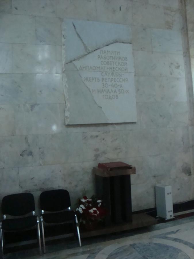 V-14-Памяти работников советской дипломатической службы - жертв репрессий 30 – 40-х  и начала 50-х годов