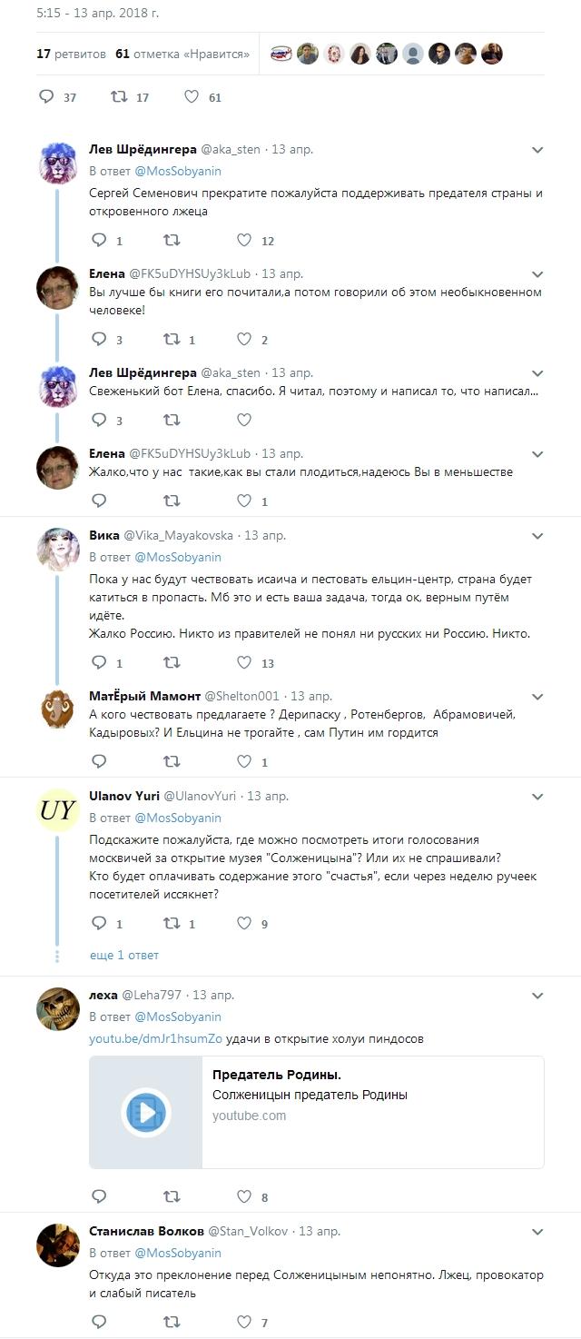 Сергей Собянин - twitter-scr3comment-x0
