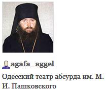 agafa_aggel-Одесский театр абсурда им. М. И. Пашковского