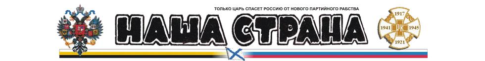 V-logo-nashastrana_net