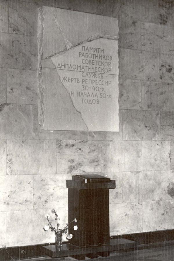 Мемориальная доска дипломатам, погибшим в годы репрессий