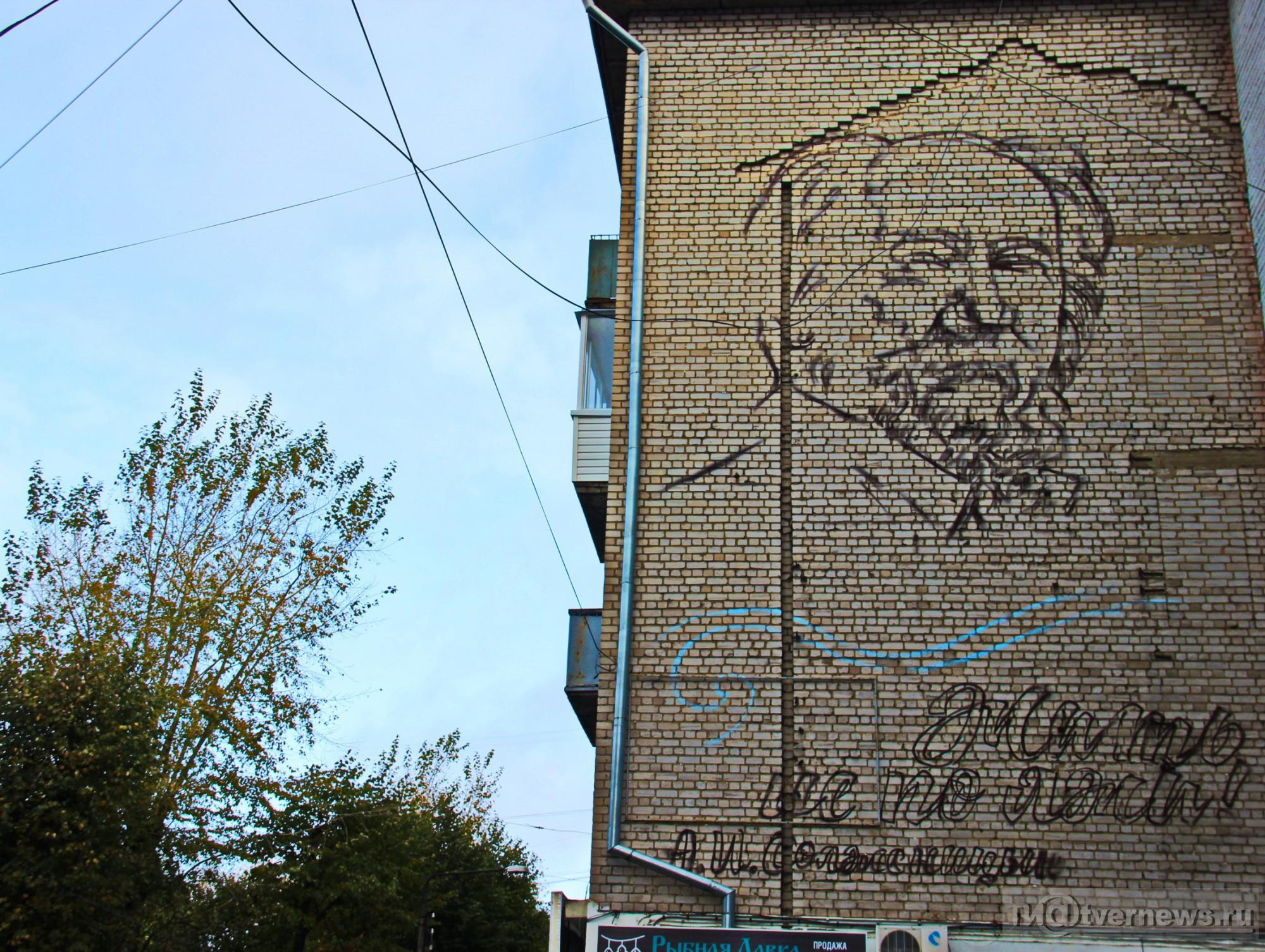 20181009_15-42-В Твери жители дома с Солженицыным устраивают пикеты против граффити и вызывают полицию-pic2