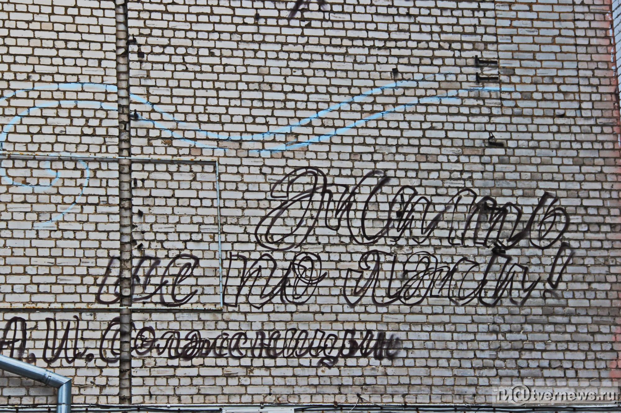 20181009_15-42-В Твери жители дома с Солженицыным устраивают пикеты против граффити и вызывают полицию-pic3