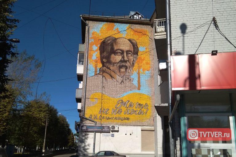 20181009_13-22-Лик Солженицына на пятиэтажке в Твери появился нелегально-pic1