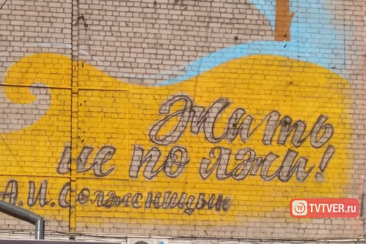 20181009_13-22-Лик Солженицына на пятиэтажке в Твери появился нелегально-pic3