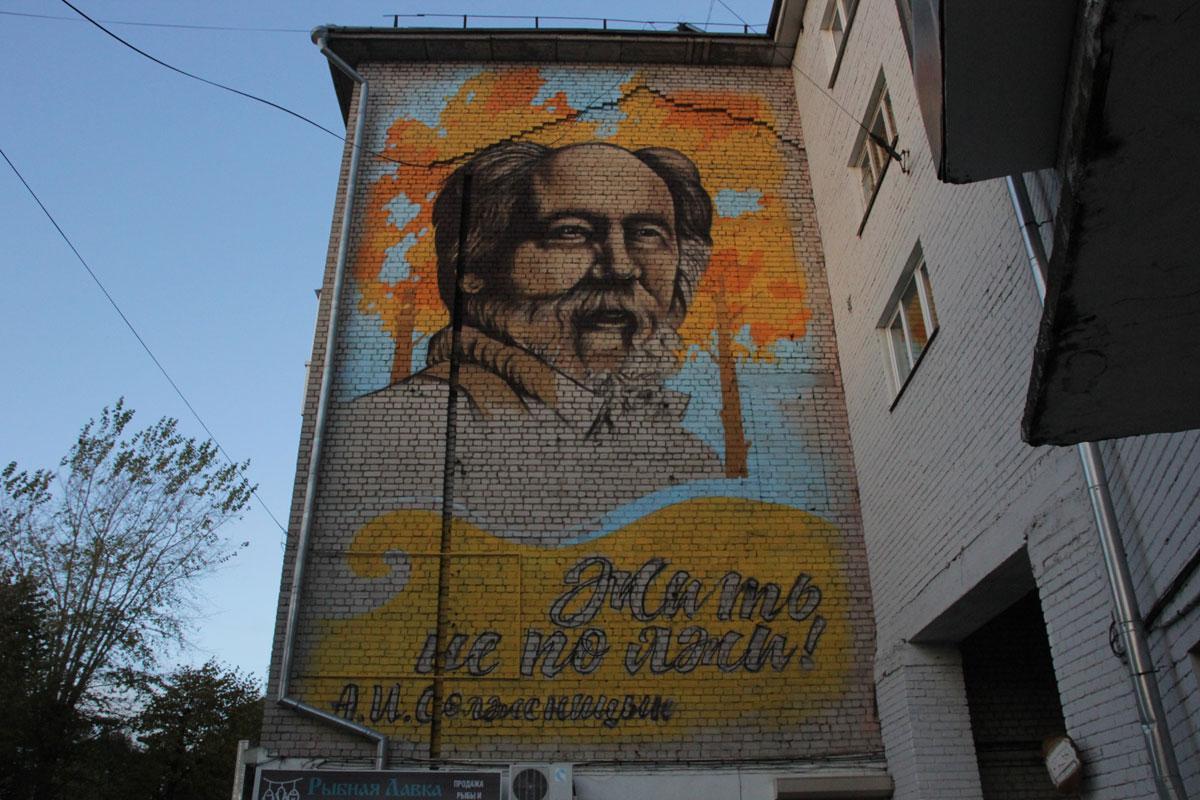 20181009-На стене дома в Твери появилось граффити с Солженицыным-pic1