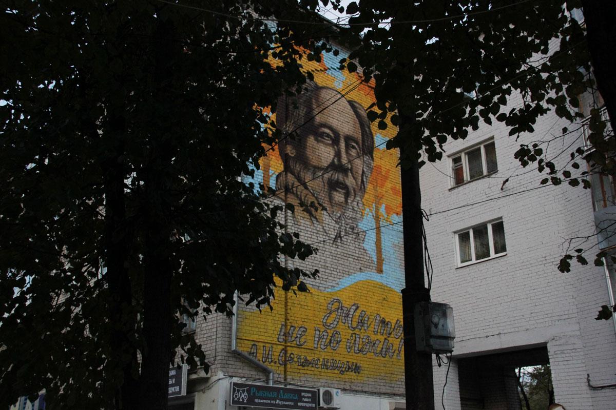 20181009-На стене дома в Твери появилось граффити с Солженицыным-pic2