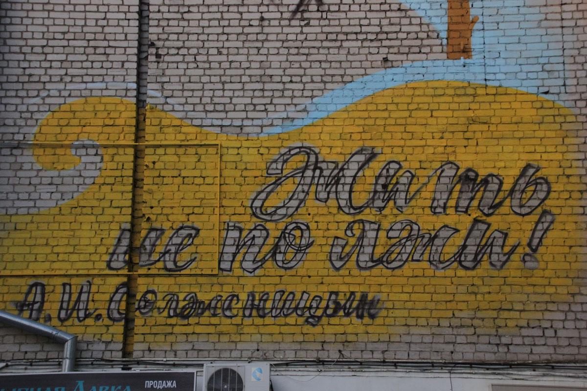 20181009-На стене дома в Твери появилось граффити с Солженицыным-pic4